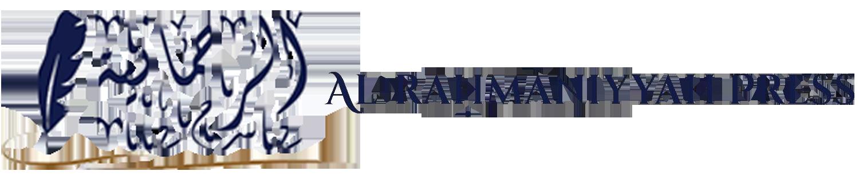 al-Rahmaniyyah